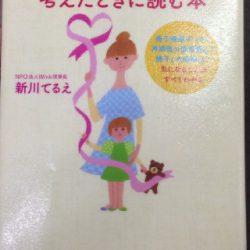 「子連れ再婚を考えた時に読む本」感想
